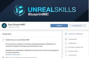 Превью BlueprintME